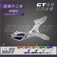 Q3機車精品 惡搞手工廠 銀色 GT排骨 輕量化排骨 搖臂 鈦牌 CNC排骨 適用 勁戰五代 勁戰四代 BWS-R