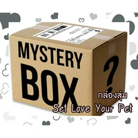 กล่องสุ่ม Mystery Box Set Love Your Pet