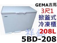 祥銘GEMA吉馬掀蓋式冷凍櫃208公升3尺1型號5BD-208冰淇淋櫃請詢價