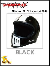 ~任我行騎士部品~日本Dammtrax Blaster-改 Cobra Kia 亮黑 山車帽 越野帽 blade 參考