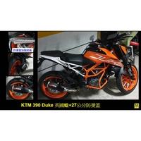 (售)重機KTM DUKE RC 全新設計防燙蓋(非束帶環式)