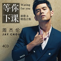 2018 Jay Chou, gold, music, car, music, CD disc, album, album, and so on, JAY