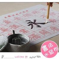 書法初學入門練習描紅水寫布