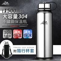 【Incare】 大容量304不鏽鋼保溫瓶(1500ml)-附隨行杯套