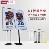 kt板展架立式海報架廣告架子立牌支架易拉寶宣傳板展示架落地制作ATF 格蘭小舖