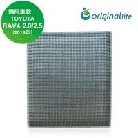 【Original Life】TOYOTA: RAV4 2.0 2.5 2013年車用冷氣空氣淨化濾網