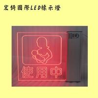 推薦 高雄標示牌 宏錡LED 哺集乳室標示牌 雙語標示牌 指示牌 使用中 自行搭配感應開關