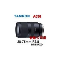富豪相機TAMRON 28-75mm F2.8 Di III RXD A036 for Sony E ~俊毅公司貨