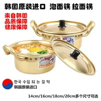 South Korea Origional Product Import Korea Soup Pot la mian guo Yellow Aluminum Instant Noodles Pot Korean TV Dramas Pot