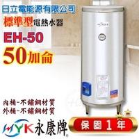 日立電〔標準型 不鏽鋼電熱水器〕EH-50 立地式 50加侖 儲存型