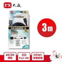 【PX 大通】★HDMI-3MM 公對公 高畫質HDMI影音線 3米(HDMI 4K 1.4認證)