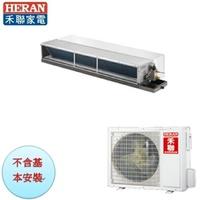 【禾聯冷氣】10.0KW 14-16坪一對一變頻吊隱冷專《HFC/HO-N1002》全機3年保固