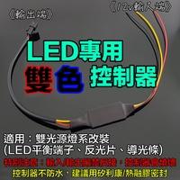 雙色LED控制器/方向燈/燈條/導光條/日行燈/LED平衡端子/底燈/反光片/Smax/Jet/Jbubu/Force