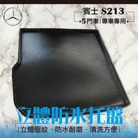 e系列【立體防水托盤】賓士Mercedes-Benz S213 /5門車專車專用。後行李箱:::限宅配