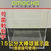OMOCHA - 棒球收納組裝式壓克力展示盒 簽名球盒 壓克力盒 大空白棒球