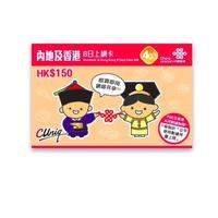 現貨 中港卡  8日網卡 三合一SIM卡 2GB流量 4G上網 免翻牆 中國 香港 網路卡 可分享 中港卡 旅遊卡