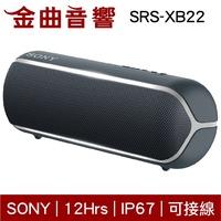 SONY 索尼 SRS-XB22 黑色 可攜式 防水 無線 藍牙喇叭 | 金曲音響