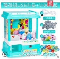 兒童抓娃娃機小型家用迷你夾公仔機投幣糖果扭蛋抓樂球吊女孩玩具
