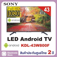Sony LED Android TV (KDL-43W800F)