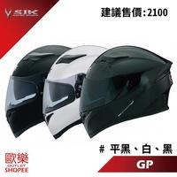 (歐樂免運) SBK GP 素色三款 白、黑、平黑  全罩式安全帽 雙D扣 內墨鏡 加贈鏡片