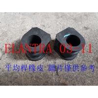 ELANTRA 03-11 前平均桿橡皮(一組2個裝).平衡桿橡皮.防傾桿橡皮