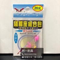 【阿一釣具】全新 展鷹 雞腸座組合包 / V型雞腸座 泰國蝦 釣蝦
