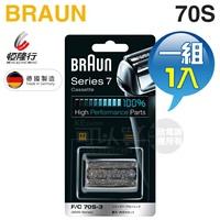 BRAUN 德國百靈 ( 70S ) 複合式刀頭刀網匣 -原廠公司貨 [可以買]