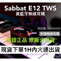 現貨 折扣🔥Sabbat E12魔宴真無線藍牙耳機無線充電版 原廠正品 藍牙5.0 Type-C