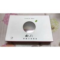 全新dr.si 矽寶巧摺餐盒1200ml