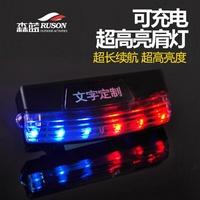 警示燈 充電式爆閃肩燈LED執勤巡邏安全警示燈信號燈肩夾式閃光器帶照明【美物居家館】