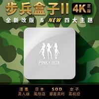 PINKY BOXII 全新二代步兵盒子4K安卓藍牙智慧電視盒(送一年成人頻道免費看)