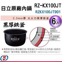【信源電器】6人份【HITACHI日立電子鍋-原廠內鍋RZ-KX100JT專用】RZ-KX100JT901