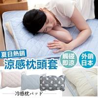 台灣出貨 外銷日本第一 冰絲 涼感枕頭套 枕頭保潔墊 枕套 枕巾 枕頭墊 冰涼墊【RS798】