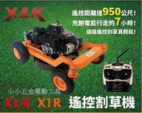 (小小五金) 標準配件 X1R 割草機 XLK 遙控割草機 5.5HP HONDA引擎 飽電行走約7小時 遙控距離950