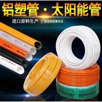 【環宇】鋁塑管太陽能熱水管4分6分1216 接頭配件上水管自來水管防凍pex管