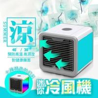 【第三代微型加濕迷你冷氣機】微型冷氣機Arctic Air Cooler七彩LED小夜燈水冷扇USB風扇冷風機迷你冷風機