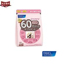 【日本出貨】FANCL 芳珂  60代 女性營養補給品 30包入【海洋傳奇】