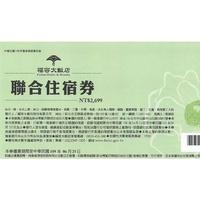 【現貨】福容大飯店 2019台中旅展最新聯合住宿券