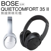 《BOSE》BOSE 抗噪耳機 QuietComfort QC35 II 最強降噪【邏思保固一年】(黑色/B)