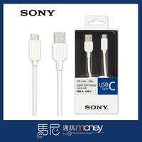 SONY Type-C 1M原廠高速充電傳輸線 CP-AC100/資料傳輸線/充電線/傳輸線/數據線【馬尼行動通訊】
