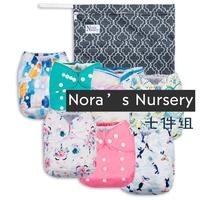 KoKo&MiMi🦖 Nora's Nursery 七件組 口袋布尿布