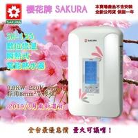 特優惠!台灣 櫻花 SH-125 SH125 數位恆溫電熱水器 櫻花牌 瞬間 瞬熱式 SH125 電熱水器 鑫司 和成