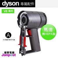 Dyson 馬達 motor V6 SV09 SV07 SV03 DC62  原廠/可分期/建軍電器
