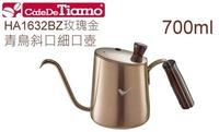 【咖啡大哥大】現貨 Tiamo HA1632 BZ 玫瑰金 青鳥斜口細口壺 700ml   細口壺 HA1632BZ