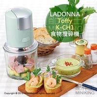 【配件王】日本代購 LADONNA Toffy K-CH1 電動食物攪碎機 攪拌機 磨碎機 絞碎機 切菜機 絞肉 蒜泥