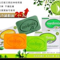 Medimix 印度皂125g-精油加量25% 帆船logo公司貨