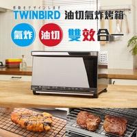 【日本TWINBIRD】油切氣炸烤箱TS-D067TW