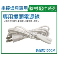 層板燈 串接燈具 8字型電源線(TCH086 專用插頭式電源線)_ZZ690003