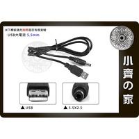 小齊的家 低耗損 大電流1A 2A USB 轉 DC 5.5x2.5mm 行動電源 充電線 電源線 DC直流線 供電線