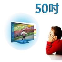 【台灣製~護視長】50吋 抗藍光液晶螢幕 電視護目鏡(SONY 系列)